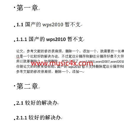 word2010自动生成目录