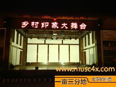 乡村印象大舞台的正面照片