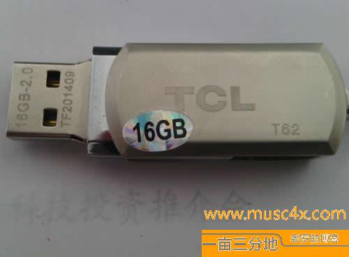 TCL优盘T62