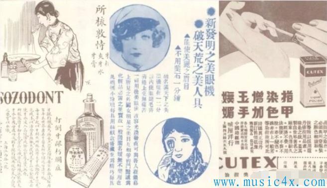 民国时期的化妆品广告